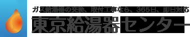 ノーリツ マンション PS設置 GTH-2444AWX3H-T-1 東京都江東区