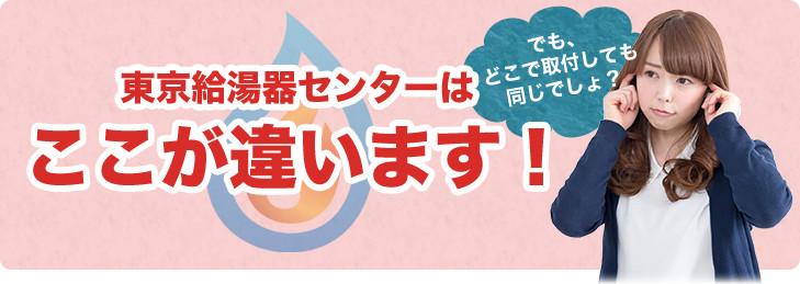 東京給湯器センターはここが違います!